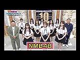 NMB48 10年目のラップタイム ~10年目もやったんで!~後編