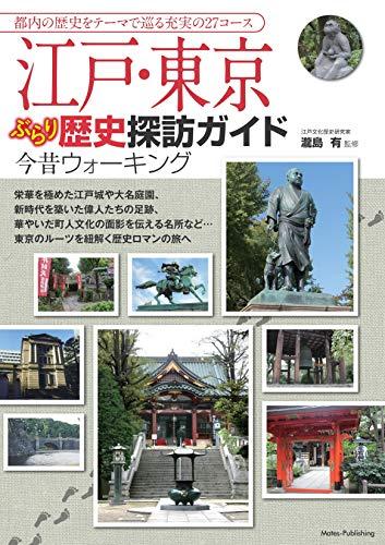 江戸・東京 ぶらり歴史探訪ガイド 今昔ウォーキング - 瀧島 有
