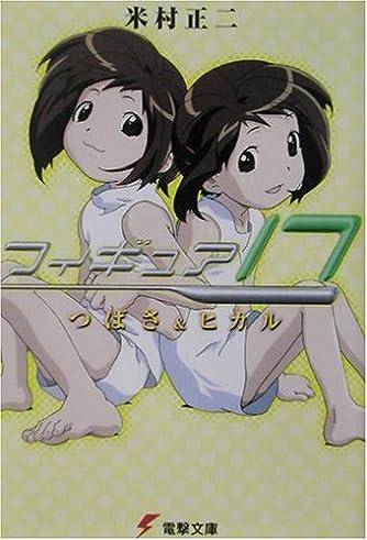 フィギュア17―つばさ&ヒカル (電撃文庫)