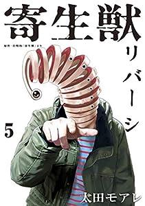 寄生獣リバーシ(5) (コミックDAYSコミックス)