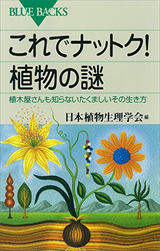これでナットク! 植物の謎 植木屋さんも知らないたくましいその生き方 (ブルーバックス)