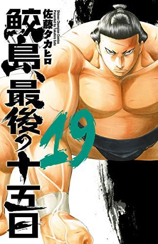 鮫島、最後の十五日 19 (少年チャンピオン・コミックス) - 佐藤タカヒロ