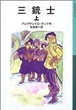 三銃士〈上〉 (岩波少年文庫)