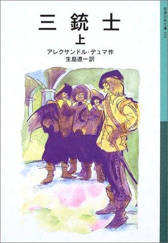 三銃士〈上〉 (岩波少年文庫)の詳細を見る