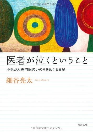 Isha ga naku to iu koto : shōnigan senmon'i no inochi o meguru nikki