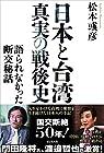 日本と台湾 真実の戦後史――語られなかった断交秘話
