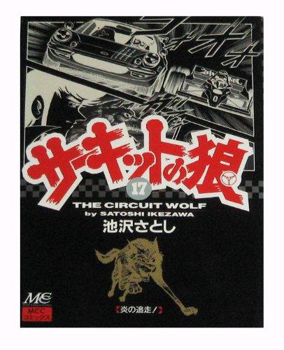 サーキットの狼 17 炎の追走! (MCCコミックス)の詳細を見る