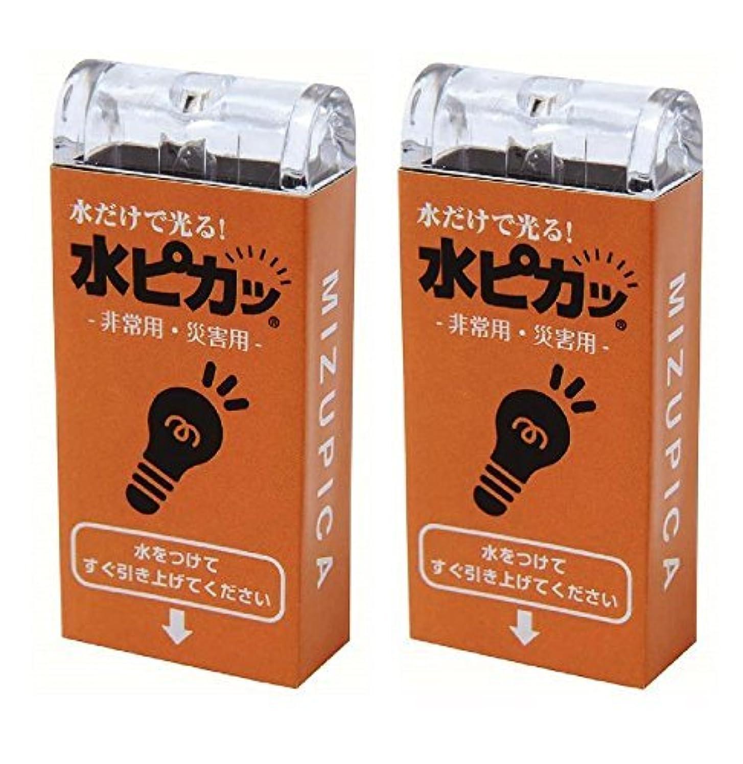 手つかずの所持マイクロフォン水だけで光るライト「水ピカッ」×2個