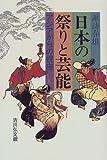 日本の祭りと芸能―アジアからの視座