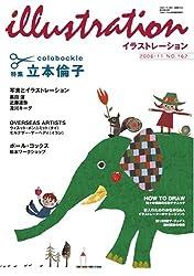 illustration (イラストレーション) 2006年 11月号 [雑誌]