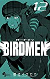 BIRDMEN(12) (少年サンデーコミックス)