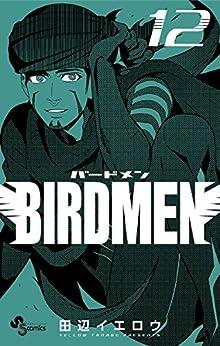 [田辺イエロウ]のBIRDMEN(12) (少年サンデーコミックス)