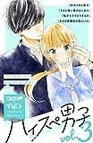 ハイスぺ男子 別フレ×デザートワンテーマコレクション vol.3 (別冊フレンドコミックス)
