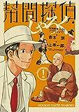 幇間探偵しゃろく(1) (ビッグコミックス)