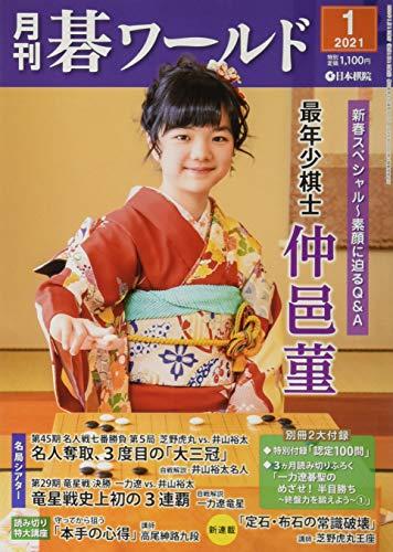 月刊碁ワールド 2021年 01 月号 [雑誌]