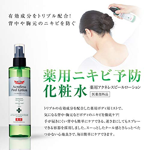 ドクターシーラボ薬用アクネレスピールローション[ボディ用ニキビ予防化粧水/スプレータイプ]医薬部外品
