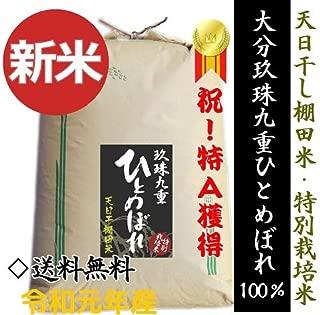 【玄米そのまま】大分県玖珠郡産ひとめぼれ30kg天日干し棚田米*特別栽培米* (玄米)石抜き済み