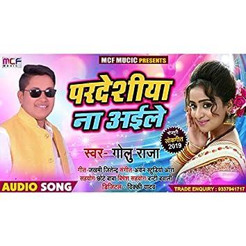 Paradeshiya Na Aile (Bhojpuri Song)