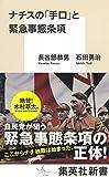 ナチスの「手口」と緊急事態条項 (集英社新書)