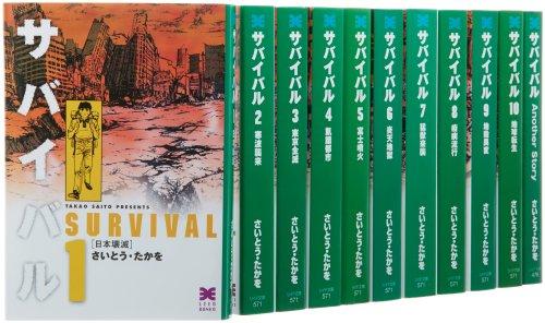 サバイバル 文庫 全10巻+ 外伝 完結セット (リイド文庫) - さいとう・たかを