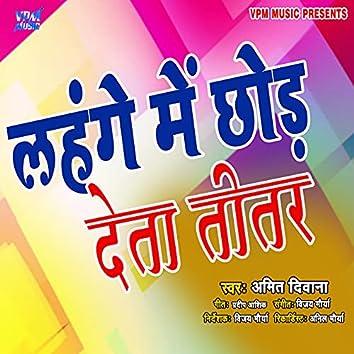 Lahanga Me Chhod Deta Teetar