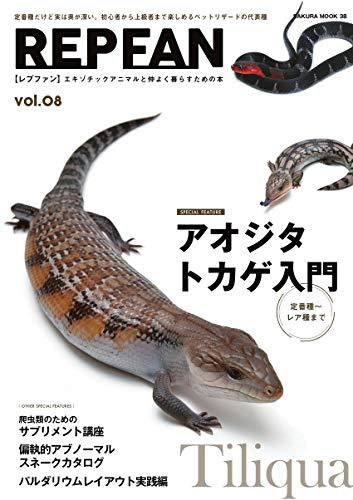 REP FAN vol.8amazon参照画像