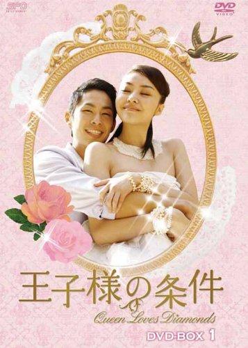 王子様の条件~Queen Loves Diamonds~ DVD-BOX1