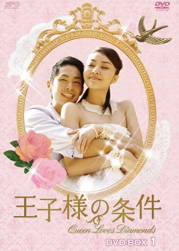 王子様の条件~Queen Loves Diamonds~ DVD-BOX1