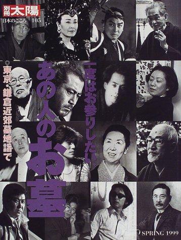 一度はお参りしたい、あの人のお墓―東京・鎌倉近郊墓地詣で (別冊太陽―日本のこころ)の詳細を見る
