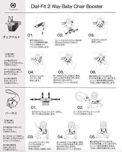 hugpapaハグパパ2wayベビーチェアブースターチェアベルト【日本正規販売店】(チャコール)