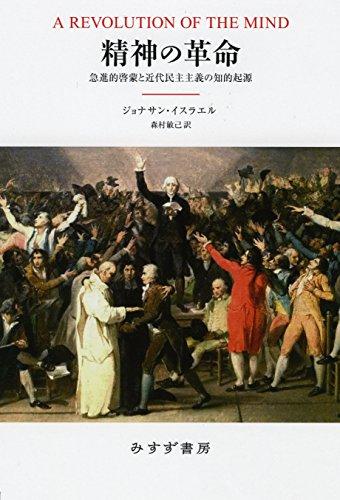 精神の革命――急進的啓蒙と近代民主主義の知的起源