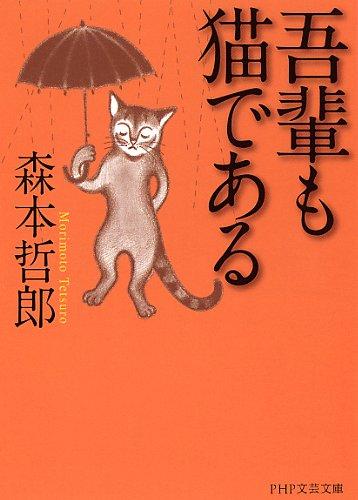 吾輩も猫である (PHP文芸文庫)の詳細を見る