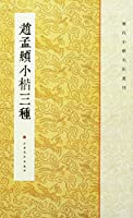历代小楷名作选刊赵孟頫小楷三种 上海书画出版社 9787547902264