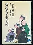 落語東京名所図絵 (1976年)