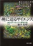 「神」に迫るサイエンス―BRAIN VALLEY研究序説 (角川文庫)