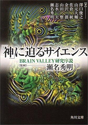 「神」に迫るサイエンス―BRAIN VALLEY研究序説 (角川文庫)の詳細を見る