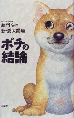 ポチの結論―藤門弘の新・愛犬講座 (ビーパル・ブックス)の詳細を見る
