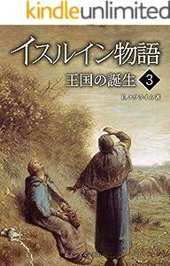 イスルイン物語 王国の誕生〈3〉 (エシュルン聖書ファンタジー)