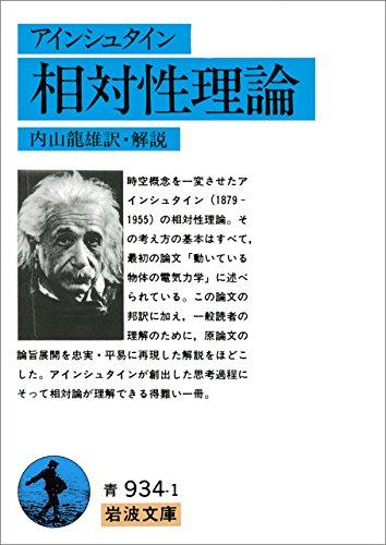 アイン シュタイン 相対性理論 (岩波文庫)
