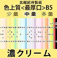 北越紀州色上質B5縦目<最厚口>[濃クリーム](200枚)