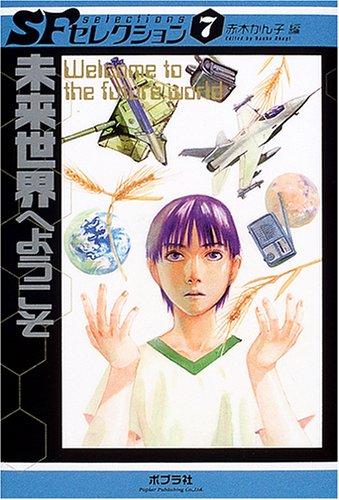 未来世界へようこそ (SFセレクション)