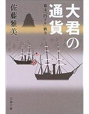 幕末「円ドル」戦争 大君の通貨 (文春文庫)