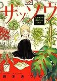 ザッソウ―元植物学者・園田チカの捜査 (芳文社コミックス)