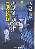 吉原宵心中―御庭番宰領〈3〉 (二見時代小説文庫)