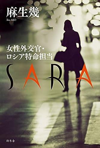 女性外交官・ロシア特命担当 SARA