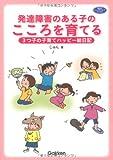 発達障害のある子のこころを育てる―3つ子の子育てハッピー絵日記 (学研のヒューマンケアブックス)