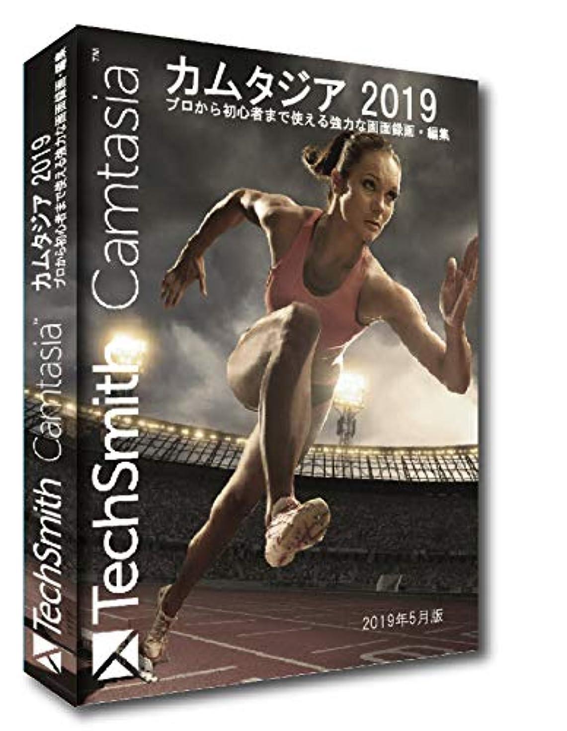 遊具裏切り第五【新発売】TechSmith Camtasia 2019 パッケージ