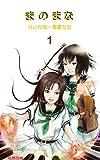 MANOMANA Sweet friendship Depressed love 1 (Japanese Edition)
