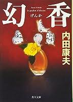 幻香 (角川文庫)
