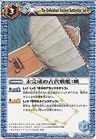 バトルスピリッツ【未完成の古代戦艦:帆】BS12-071-U《月の咆哮》